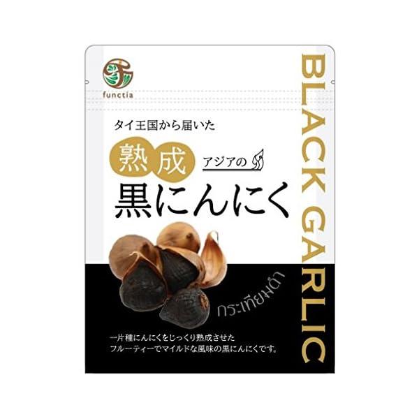 functia 熟成黒にんにく 80g ジップ...の紹介画像3