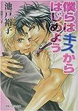 僕らはキスからはじめよう / 池戸 裕子 のシリーズ情報を見る