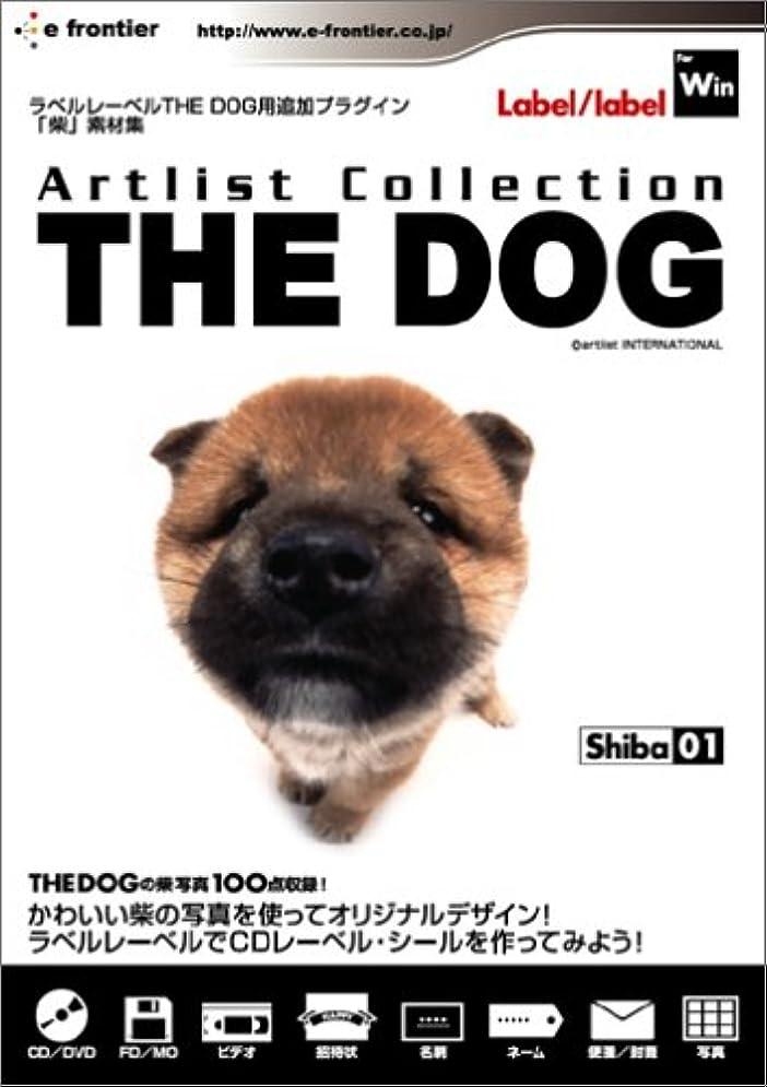 欲求不満おいしい座るラベルレーベル ~THE DOG 追加プラグイン 柴犬