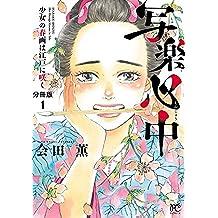 写楽心中 少女の春画は江戸に咲く【分冊版】 1 (ボニータ・コミックス)