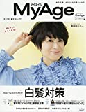 MyAge2019 春号 (集英社ムック)