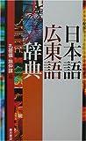 日本語広東語辞典
