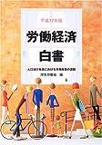 労働経済白書〈平成17年版〉人口減少社会における労働政策の課題