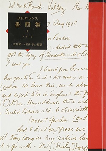 D.H.ロレンス書簡集〈4〉1913