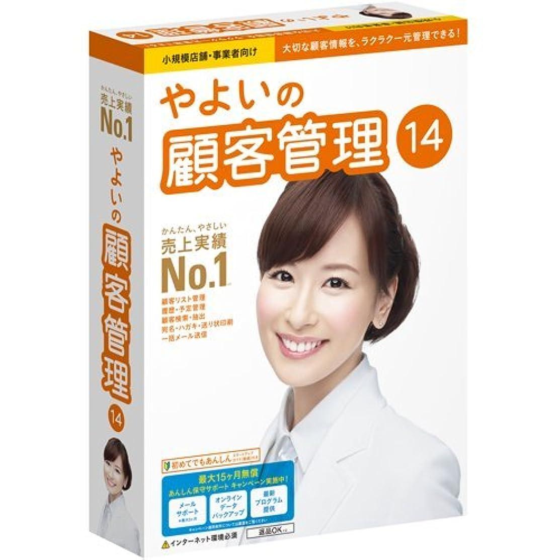 鈍いフェローシップする【旧商品】やよいの顧客管理 14