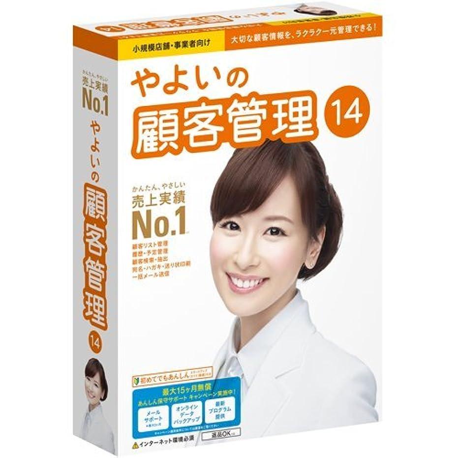 衣服ショッピングセンタースキーム【旧商品】やよいの顧客管理 14
