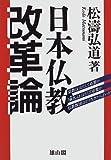 日本仏教改革論
