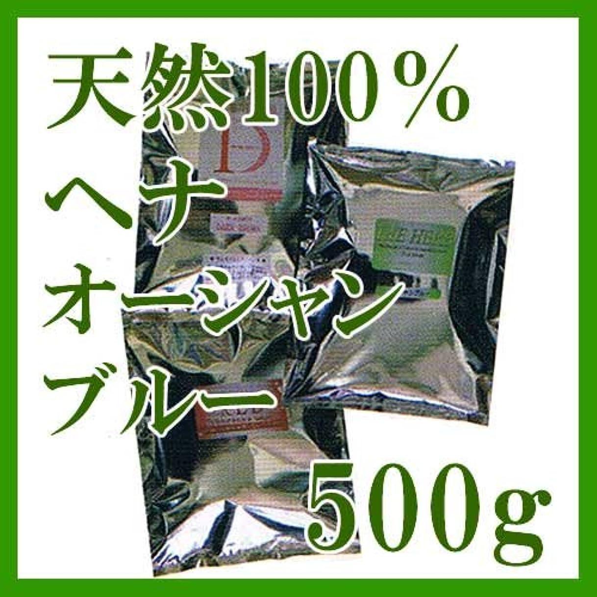 鋭く有用メンダシティヘナ インターナショナル 天然100%ヘナ オーシャンブルー 500g