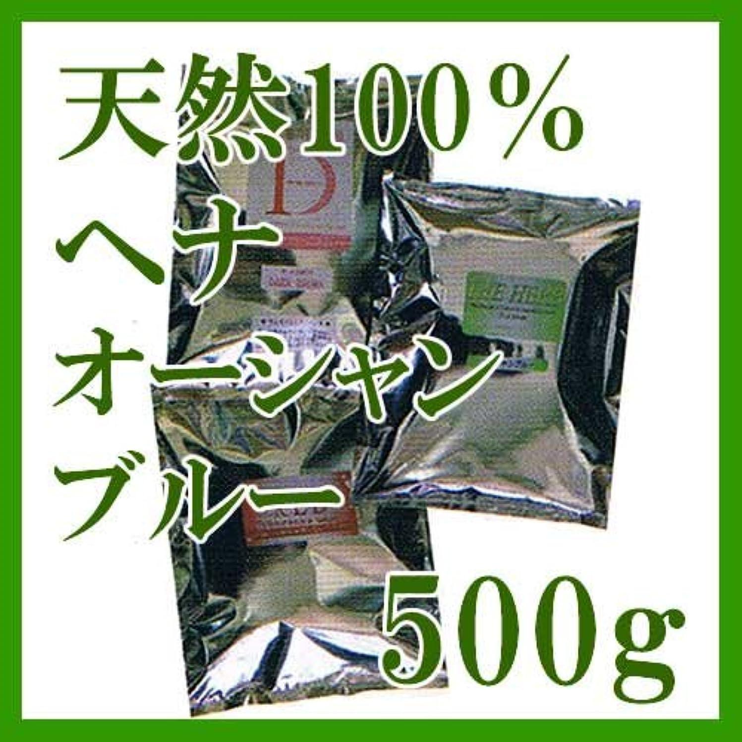 ヘナ インターナショナル 天然100%ヘナ オーシャンブルー 500g