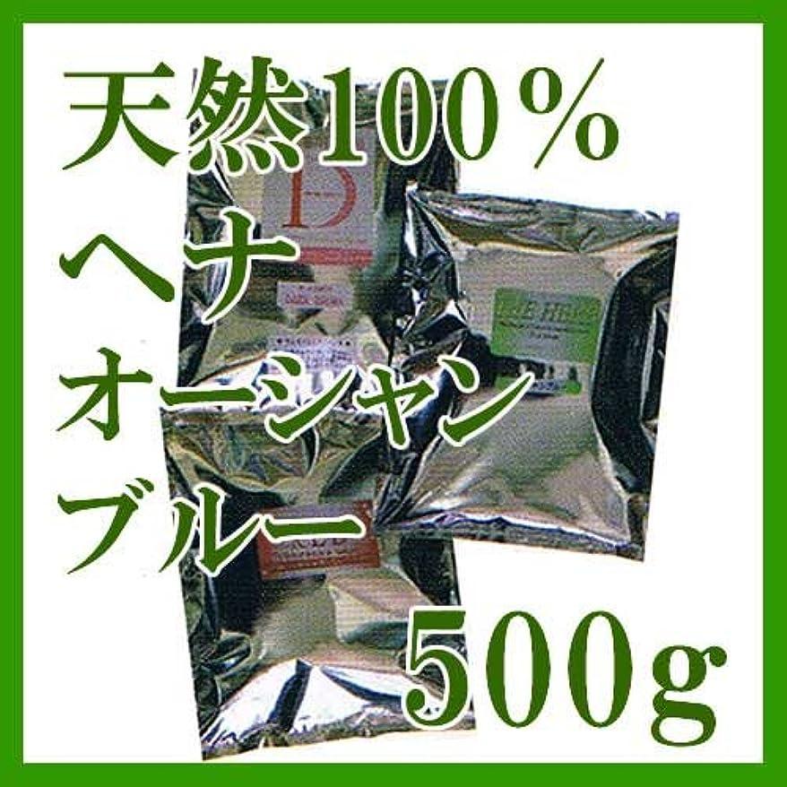 バリケードバリケード黒ヘナ インターナショナル 天然100%ヘナ オーシャンブルー 500g