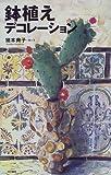 鉢植えデコレーョン