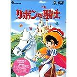 リボンの騎士 DVD-BOX(1)~PRINCESS KNIGHT~