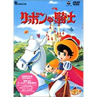 リボンの騎士 DVD-BOX(1)~PRINCESS KNIGHT~