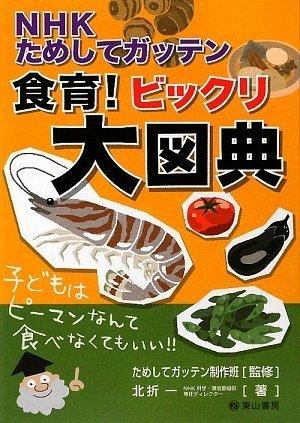 NHKためしてガッテン 食育!ビックリ大図典