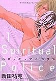 スピリチュアル ポリス (1) (ディアプラス・コミックス)