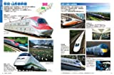 乗りもの 鉄道・自動車・飛行機・船 〔改訂版〕 (小学館の図鑑 NEO) 画像