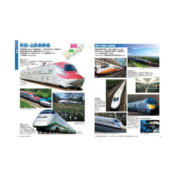 乗りもの 鉄道・自動車・飛行機・船 〔改訂版〕...の紹介画像3