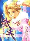 太夫~Dramatic torso (2)~ ─ 鬼外カルテ (13) (ウィングス・コミックス)