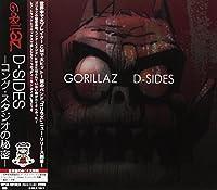 D-SIDES~コング・スタジオの秘密~