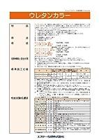 ウレタンカラー 中彩 5.5kgセット エスケー化研 3分艶