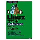 Linux コマンド (ポケットリファレンス)