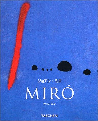 ミロ NBS-J (ニューベーシック・シリーズ)