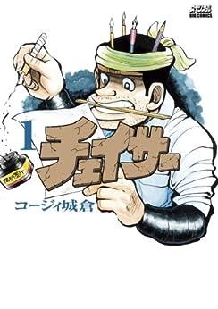 [コージィ城倉]のチェイサー(1) (ビッグコミックス)
