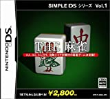 SIMPLE DSシリーズ Vol.1 THE 麻雀