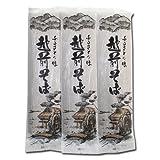 福井県の越前そば 乾麺200g入×3袋