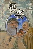 饗宴(シュンポシオン)―ソクラテス最後の事件 (ミステリー・リーグ)