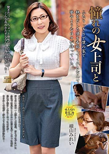 横山みれい(AV女優)