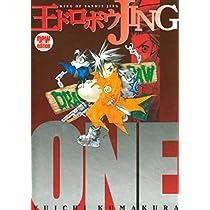 王ドロボウJING新装版(1) (コミックボンボンコミックス)