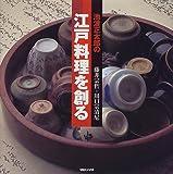 池波正太郎の江戸料理を創る