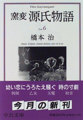 窯変 源氏物語〈6〉 朝顔 乙女 玉鬘 初音 (中公文庫)の詳細を見る