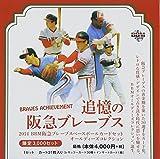 オールディーズコレクション追憶の阪急ブレーブス 2014 BBMベースボールカードセット ([トレカ])