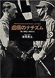 虚構のナチズム―「第三帝国」と表現文化