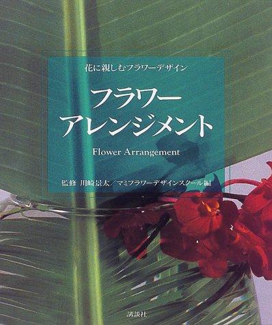 フラワーアレンジメント―花に親しむフラワーデザイン