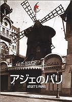 アジェのパリ (アイコン) (タッシェン・アイコンシリーズ)