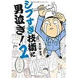 シブすぎ技術に男泣き!2