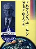 アルフォンス・デーケン~死とどう向き合うか(全6枚)[CD]