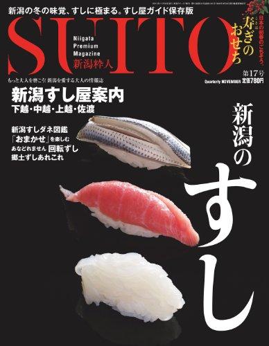 SUITO(新潟粋人) 第17号
