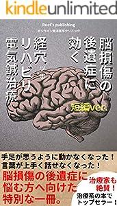 脳損傷の後遺症に効く- リハビリ・ツボ・電気鍼治療 (短編ver.)