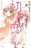 小学生のヒミツ 初恋(3) (なかよしコミックス)
