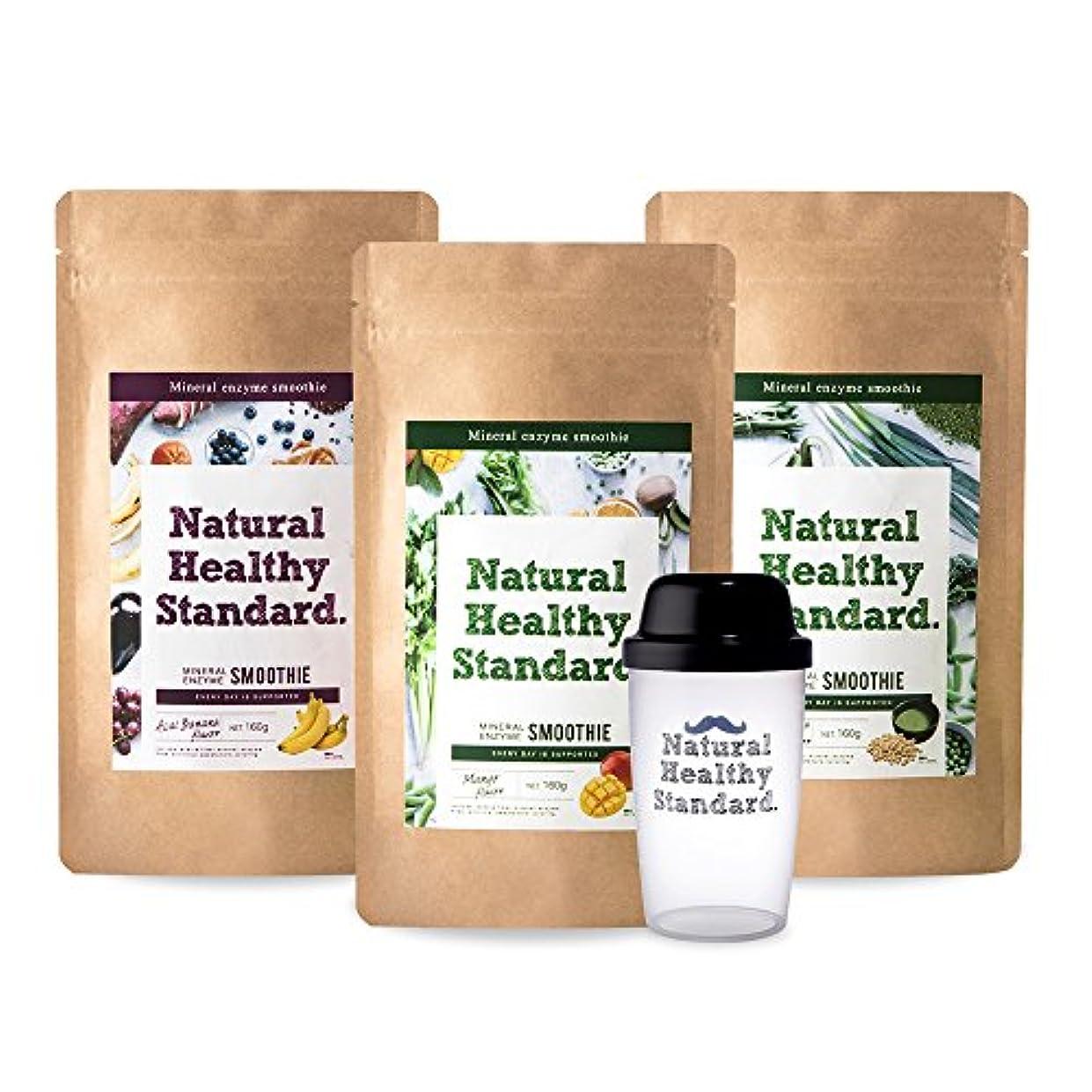 気球プロテスタントエピソードNatural Healthy Standard. 選べるスムージー3袋セット マンゴー 豆乳抹茶 アサイーバナナ 160g×3袋
