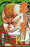 キューピー R4 (YKコミックス・JAPAN)