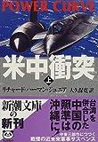 米中衝突〈上〉 (新潮文庫)