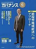 月刊ガバナンス 2017年 06 月号 [雑誌]
