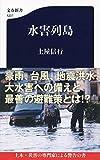 水害列島 (文春新書) 画像
