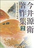 今井源衛著作集〈第2巻〉源氏物語登場人物論