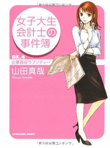 女子大生会計士の事件簿〈DX.4〉企業買収ラプソディー (角川文庫)の詳細を見る